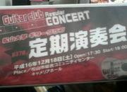 松山大学ギタークラブ