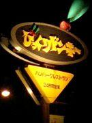 BD平岸店