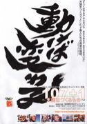 2月12日(月祝)てんつくin豊田市