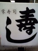 ☻ 深川 栄寿司 ☺