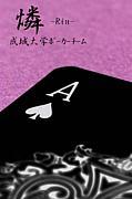 成城大ポーカーサークル燐-Rin