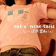cat-o'-nine-tails しっぽ同盟