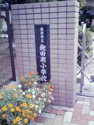mixiの飽田町情報|コミュ・イベ...