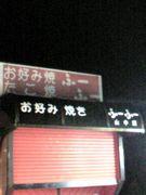 岡崎市立山中小学校