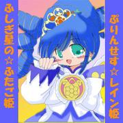 ★プリンセスレイン・ふたご姫★