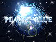 PLANETBLUE 皆で地球をいい星に