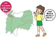 富山(北陸)でアナログゲーム!