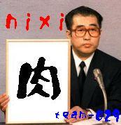 nixi(肉しぃ) team-029