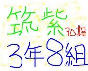 筑紫高校30期 3年8組