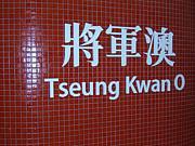 将軍澳(Tseung Kwan O)