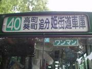 ガンガレ!遠州鉄道・遠鉄バス