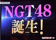 アンチNGT48(解散せよ)