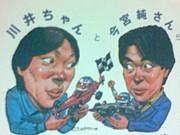 "F1 森脇さんと""川井ちゃん"""
