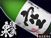 愛知県日本酒大好きリア友作り