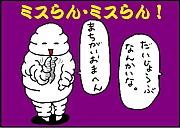 みしゅらん(ミスらん)