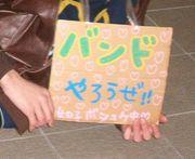 愛知県立大学軽音楽部
