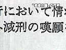 酒井法子さんの減刑を嘆願する会