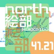 北海道好き絵描きさんnorth絵部