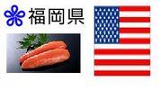 渡米してきた福岡人!!