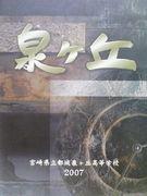 ♪2007☆都城泉ヶ丘卒♪