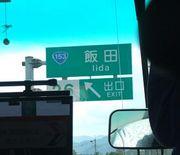 海外で飯田弁♪