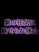 紫の狂気に魅せられ隊☆