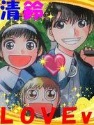 〜清鈴LOVE〜