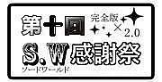 ソードワールド感謝祭☆