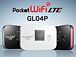 Pocket WiFi LTE (GL04P)