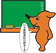 千葉県公立校の新米教員