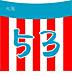 大阪53年会
