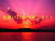 お笑いLIVEへ行こう!