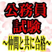 公務員試験 〜仲間と共に合格〜