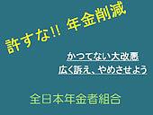 全日本年金者組合