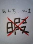 イベントチーム〜サボタージュ〜
