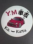 Y・M車吉