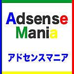 AdsenseManiaアドセンスマニア
