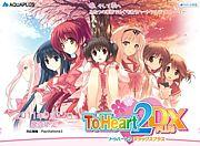 ToHeart2(トゥハート2)