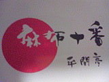 麻布十番 平間亭 (焼肉苑)