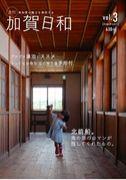 月刊『加賀日和』