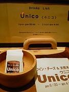 Unicoウニコ