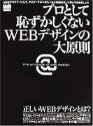 WEBデザイナー見習い