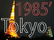 ★1985年東京☆