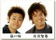 品川庄司(for Gay)