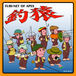 【TURI-NET】 釣猿 【OF APES】