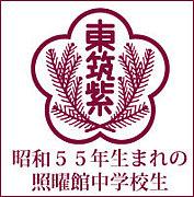 昭和55年生まれの照曜館生
