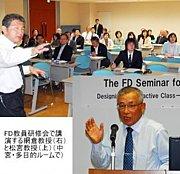 関西外国語大学 教職課程