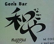 Gen's Bar -和や-