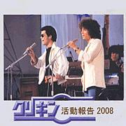 チーム・クリキン2008