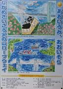 下関市火の山ロープウェイ